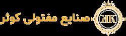 صنایع مفتولی کوثر Logo